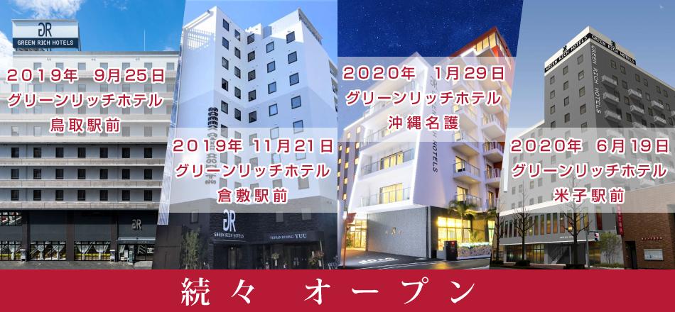 リッチ 駅前 グリーン ホテル 倉敷