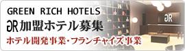 グリーンリッチホテルズ-ホテル開発事業・フランチャイズ事業